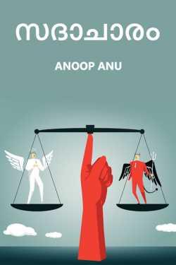 Morality by Anoop Anu in Malayalam
