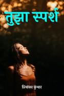 Priyanka Kumbhar यांनी मराठीत तुझा स्पर्श...