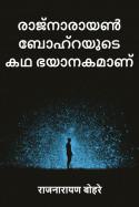 രാജ്നാരായൺ ബോഹ്റയുടെ കഥ ഭയാനകമാണ് by राजनारायण बोहरे in Malayalam