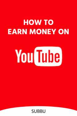 HOW TO EARN MONEY ON YOUTUBE by Subbu in English