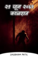 २९ जून २०६१ – काळरात्र by Shubham Patil in Marathi