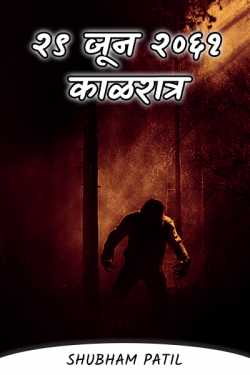 June 29, 2061 - Black Night - 12 by Shubham Patil in Marathi