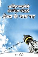 अनिल करमेले (कविता संग्रह)   ईश्वर के नाम पर by राज बोहरे in Hindi