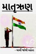 માતૃઋણ by Charmi Joshi Mehta in Gujarati