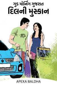 ગુડ મોર્નિંગ ગુજરાત.....દિલ ની મુસ્કાન......