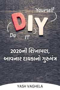 DIY: ૨૦૨૦ ની શિખામણ, આવનાર દાયકાનો ગુરુમંત્ર