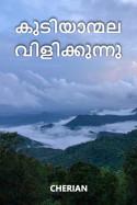 കുടിയാന്മല വിളിക്കുന്നു by CHERIAN in Malayalam