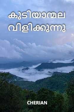 Kudiyanmala Calling by CHERIAN in Malayalam