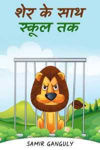 शेर के साथ स्कूल तक