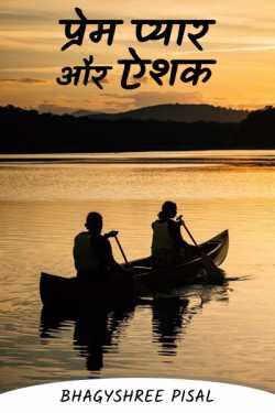Prem Pyar aur Ishq - 7 by Bhagyshree Pisal in Marathi