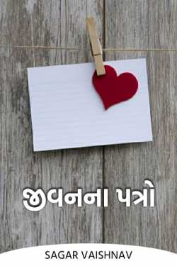 Letters to life - 1 by Sagar Vaishnav in Gujarati