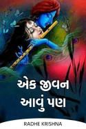 એક જીવન આવું પણ - 5 by Mani in Gujarati