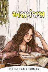 અસમંજસ.... by Rohini Raahi Parmar in Gujarati
