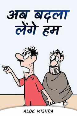 Now we will take revenge (satire) by Alok Mishra in Hindi