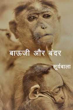 Bauji and monkey by Suryabala in Hindi