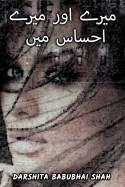 میرے اور میرے احساس میں by Darshita Babubhai Shah in Urdu