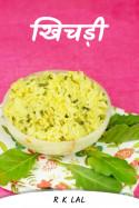 r k lal द्वारा लिखित  खिचड़ी बुक Hindi में प्रकाशित