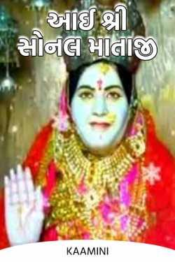 I Shri Sonal Mataji by Kaamini in Gujarati
