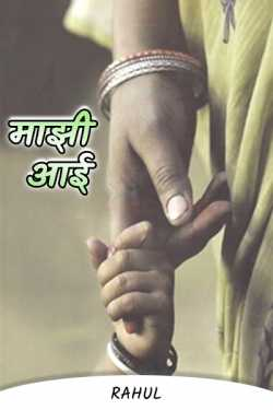 My mother by Rahul in Marathi