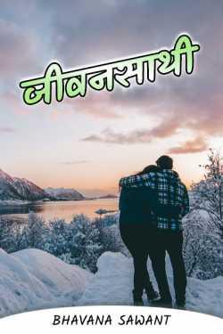 जीवनसाथी...️️ by Bhavana Sawant in :language