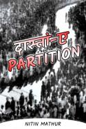 Nitin Mathur द्वारा लिखित  दास्तां-ए-PARTITION बुक Hindi में प्रकाशित