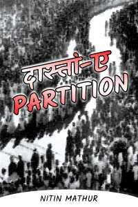 दास्तां-ए-PARTITION