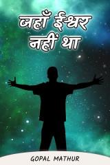जहाँ ईश्वर नहीं था द्वारा  Gopal Mathur in Hindi