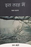 पवनकरण का 'काव्य संग्रह' इस तरह मैं by राज बोहरे in Hindi