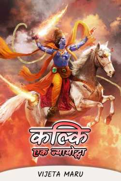 Kalki - ek nyayoddha by Vijeta Maru in Hindi
