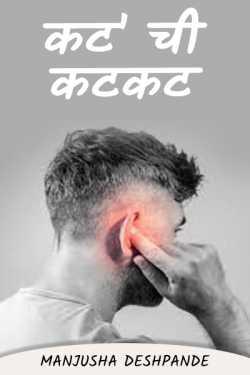 Cut cut cut by Manjusha  Deshpande in Marathi