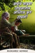 Rajashree Nemade यांनी मराठीत आईचे माझ्या जीवनातील अस्तित्व कुठे हरवले? - 5