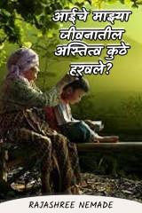 आईचे माझ्या जीवनातील अस्तित्व कुठे हरवले? by Rajashree Nemade in Marathi