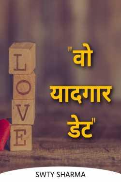 Sweety Sharma द्वारा लिखित वो यादगार डेट बुक  हिंदी में प्रकाशित