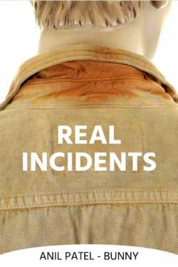 Real Incidents - Incident 4: अखरोट by Anil Patel_Bunny in Hindi