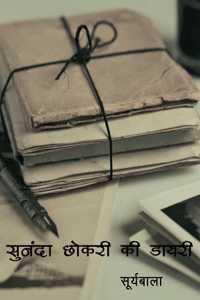 सुनंदा छोकरी की डायरी