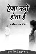 ऐसा क्यों होता है समीक्षा-राज बोहरे by कृष्ण विहारी लाल पांडेय in Hindi
