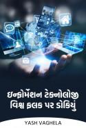 ઇન્ફોર્મેશન ટેક્નોલોજી - વિશ્વ ફલક પર ડોકિયું by Yash Vaghela in Gujarati