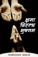 क्षमा विरस्य भुषणम by Yuvrajsinh jadeja in Gujarati