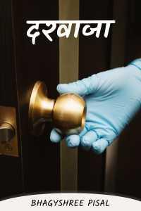 दरवाजा - भाग 1