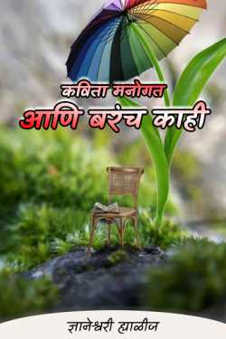 Poetry..conscious and much more ...! by ज्ञानेश्वरी ह्याळीज in Marathi