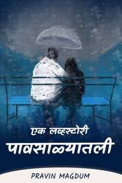 A love story in the rain by Pravin Magdum in Marathi