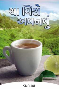 New about tea by Mrs. Snehal Rajan Jani in Gujarati