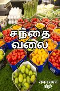 சந்தை வலை by राजनारायण बोहरे in Tamil