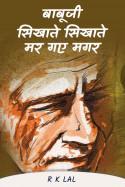 बाबूजी सिखाते सिखाते मर गए मगर.... by r k lal in Hindi