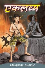 एकलव्य द्वारा  ramgopal bhavuk in Hindi