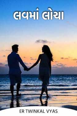Locha in Love - 2 by Er Twinkal Vyas in Gujarati