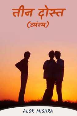 Three friends (satire) by Alok Mishra in Hindi