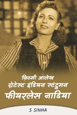 Greatest Indian Stuntwoman Fearless Nadia by S Sinha in Hindi