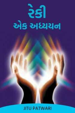 REIKI - EL ADHYAYAN - 1 by Jitendra Patwari in Gujarati