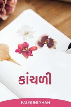 Corset by Falguni Shah in Gujarati